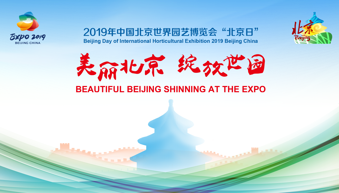 China Council for the Promotion of International Trade Beijing